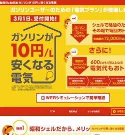 昭和シェル石油電気