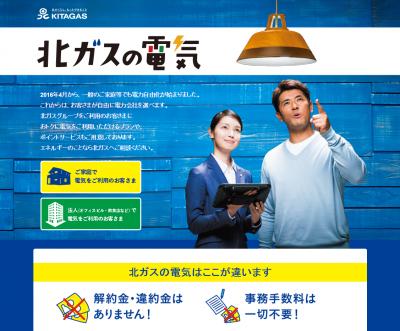 北ガスの電気|北海道ガス株式会社
