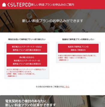 東京電力エナジーパートナーくらしTEPCO