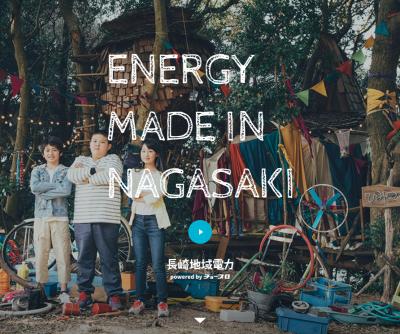 長崎地域電力