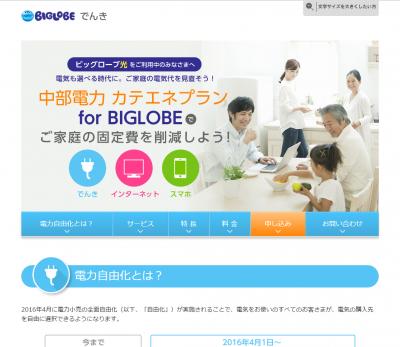 中部電力 カテエネプラン for BIGLOBE - ビッグローブでんき