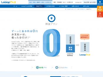 ループ電気基本料金0円